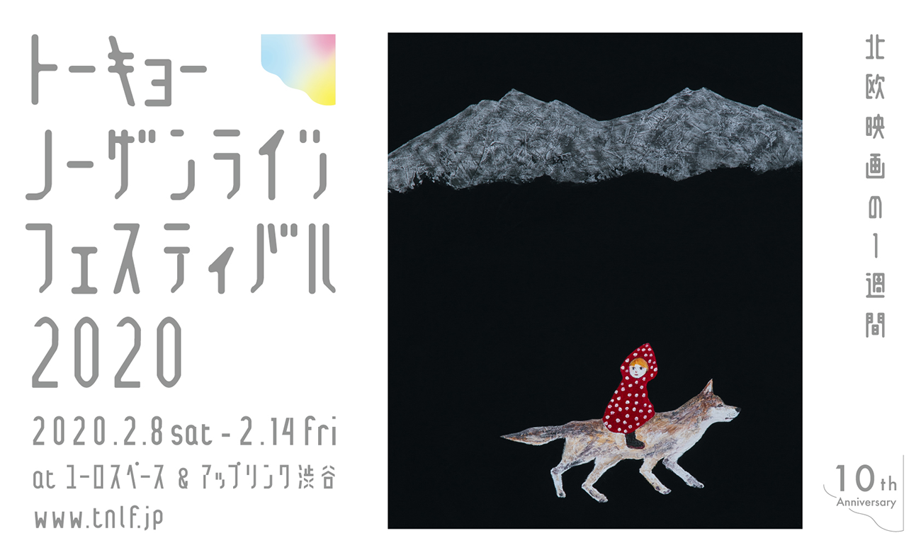 http://tnlf.jp/wp-content/uploads/2019/11/mainvisual_2020b2.png